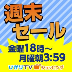 【週末限定】ひかりTVショッピング「金曜18時~月曜朝4時」週末セール