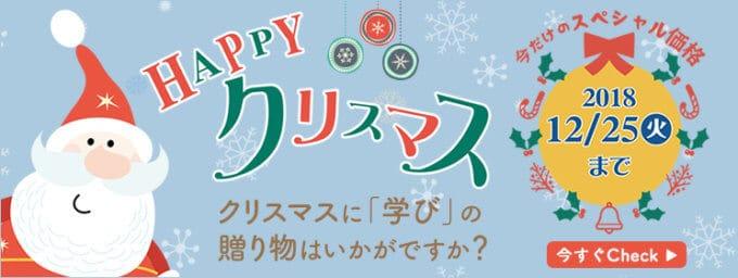 【期間限定】アルク「最大10,000円OFF」ハッピークリスマスキャンペーン