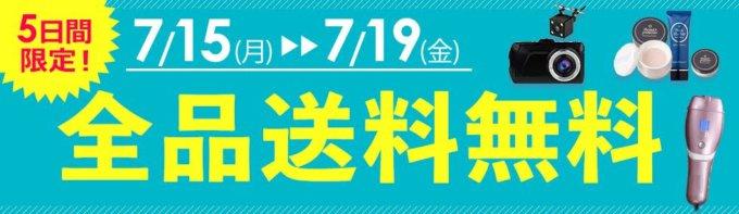 【期間限定】ビートップス(B-tops)「全品送料無料」キャンペーン