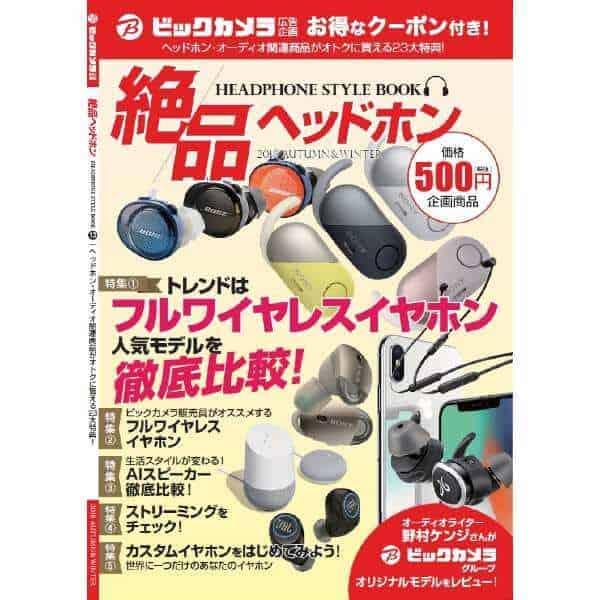 【雑誌限定】ビックカメラ.com「各種お得」割引クーポン