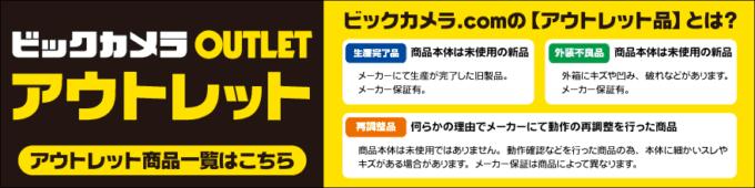 【先着限定】ビックカメラ.com「破格・激安」アウトレットセール