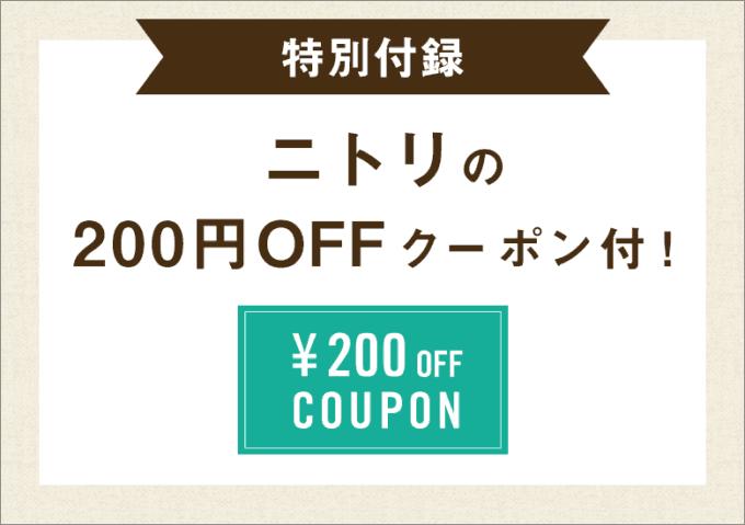 【インテリアムック本限定】ニトリ(NITORI)「200円OFF」割引クーポン