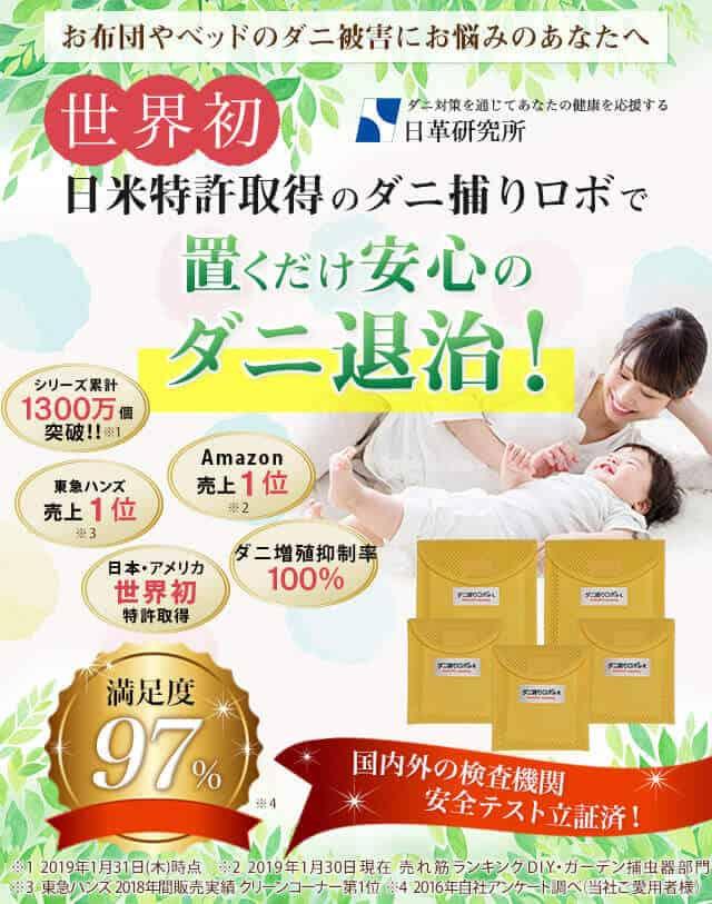 【大人気】ダニ捕りロボ「各種割引豪華特典」クーポン・キャンペーン