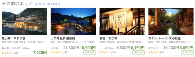 【グルーポン限定】ゆこゆこネット「人気エリア温泉」各種割引クーポンキャンペーン