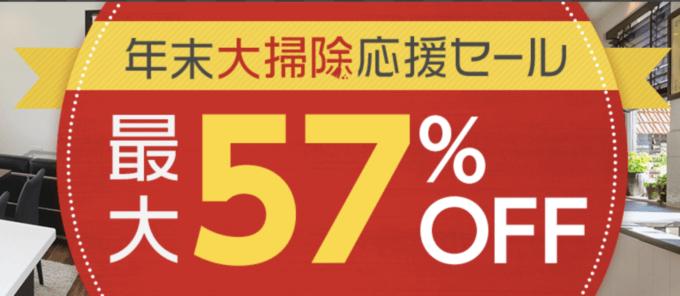 【期間限定】ショップジャパン「最大57%OFF」年末大掃除応援セール