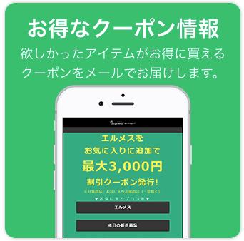 【メルマガ登録限定】ブランディアオークション「メールマガジン」割引クーポン