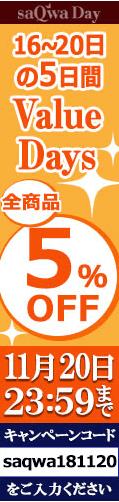【期間限定】saQwa(サクワ)「5%OFF」割引キャンペーンコード