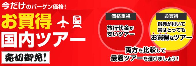 【先着限定】JTB旅行券「国内旅行」お買い得国内ツアーバーゲン価格