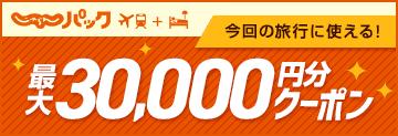 【期間限定】じゃらんパック「最大30000円OFF」割引クーポン