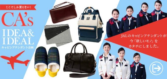 【JAL限定】JALショッピング「キャビンアテンダント」割引キャンペーン