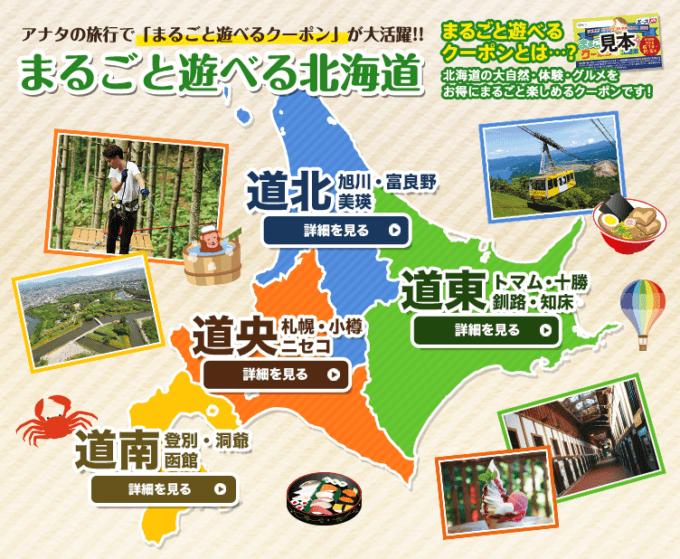 【先着限定】JTB旅行券「北海道」割引クーポン