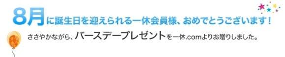 【会員限定】一休.com「1000円OFF」誕生日月バースデークーポン