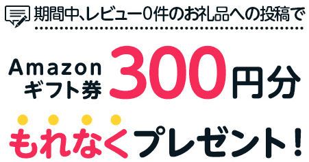 【対象者限定】さとふる「Amazonギフト券プレゼント」レビュー投稿キャンペーン