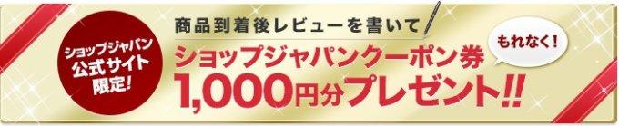 【レビュー限定】ショップジャパン「1000円OFF」クーポンプレゼント