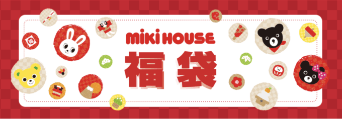 【期間限定】ミキハウス「5万円・3万円・2万円・1万円」2019年福袋キャンペーン
