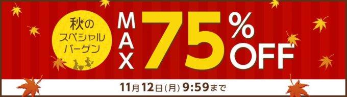 【期間限定】ショップジャパン「最大75%OFF」秋のスペシャルバーゲンセール