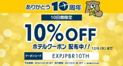【10日間限定】エクスペディア「10%OFF」ホテルクーポンコード