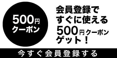 【新規会員登録限定】DazzyStore(デイジーストア)「500円OFF」割引クーポン