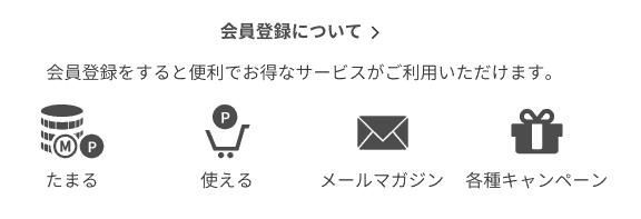 【会員登録限定】JALショッピング「メールマガジン」各種割引キャンペーン