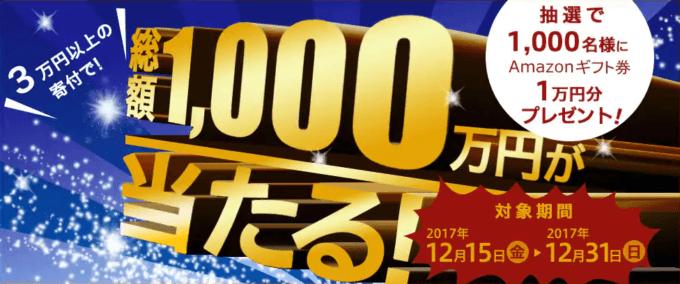 【2017年限定】さとふるふるさと納税「Amazonギフト券総額1000万円」プレゼントキャンペーン