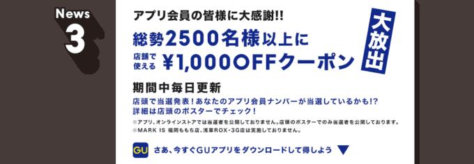 【アプリ会員限定】GU(ジーユー)「1000円OFF」割引クーポン