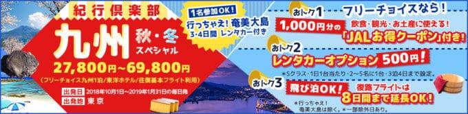 【期間限定】ジャルパック(JALPAK)「九州」割引クーポン秋冬スペシャルキャンペーン