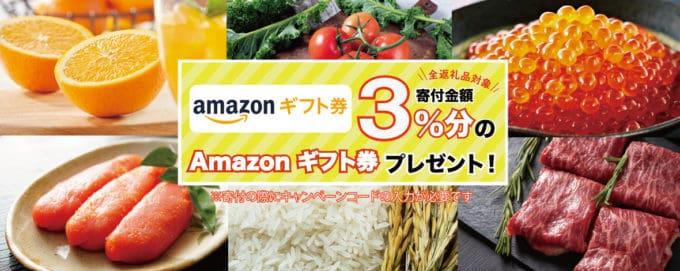 【期間限定】ふるさと本舗「Amazonギフト券3%OFF」割引キャンペーンコード【AMAFH1910】