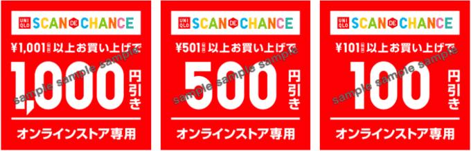 【アプリ限定】ユニクロ(UNIQLO)「1000円OFF/500円OFF/100円OFF」割引クーポン