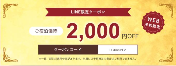 【LINE限定】ゆこゆこネット「2000OFF」LINE友だち5万人突破記念クーポン