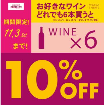 【期間限定】成城石井ワイン「10%OFF」割引キャンペーン