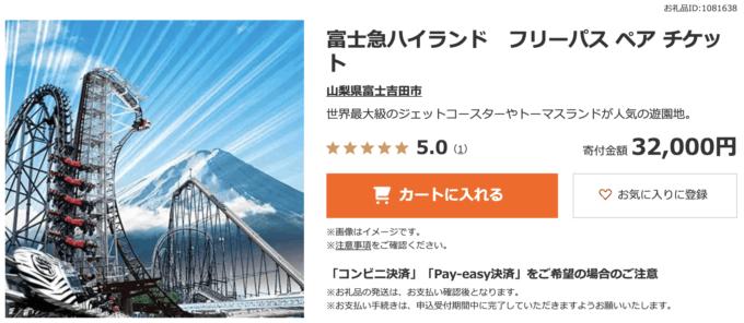 【旅行券・チケット】さとふる「各種旅行券(富士急ハイランドなど)」人気の返礼品