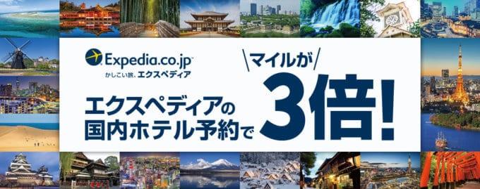 【ANA限定】エクスペディア「マイル3倍」国内ホテル予約