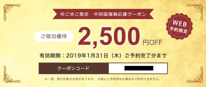 【WEB予約限定】ゆこゆこネット「2500円OFF」中四国復興応援割引クーポンコード