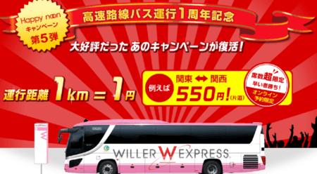 【期間限定】WILLER TRAVEL(ウィラートラベル)「1キロ1円」夜行バス在庫セール