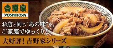 【期間限定】saQwa(サクワ)「吉野家シリーズ」キャンペーン