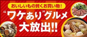 【期間限定】saQwa(サクワ)「ワケありグルメ」キャンペーン