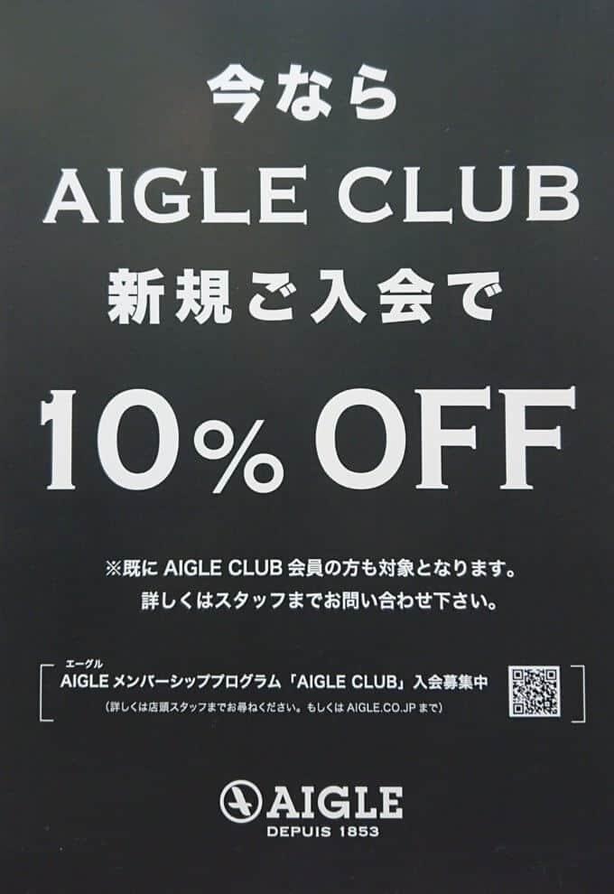 【新規会員登録限定】エーグル(AIGLE)「10%OFF」割引キャンペーン