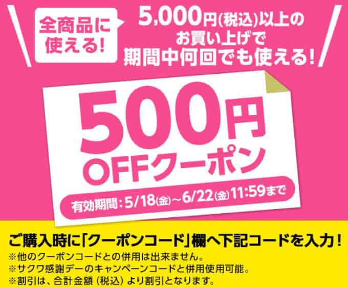 【期間限定】saQwa(サクワ)「500円OFF」割引クーポンコード