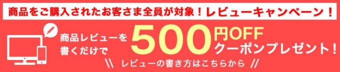 【レビュー限定】リゲッタ(Re:getA)「500円OFF」クーポン