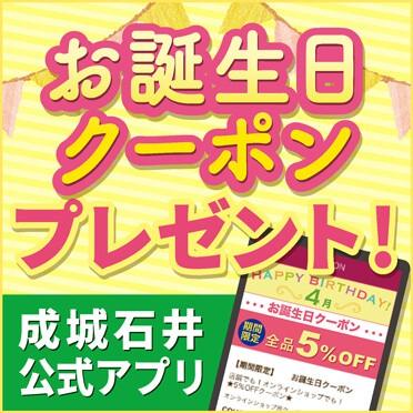 【誕生日月限定】成城石井アプリ「5%OFF」バースデークーポン
