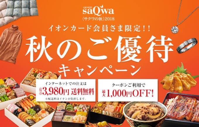 【イオンカード限定】saQwa(サクワ)「最大1000円OFF」割引クーポンコード