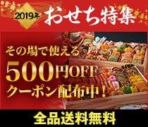 【期間限定】saQwa(サクワ)2019年おせち特集「500円OFF・全品送料無料」割引クーポンコード