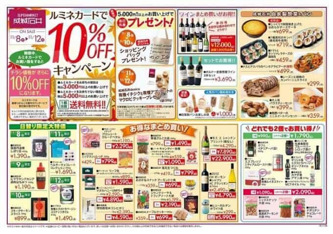 【ルミネ限定】成城石井「ルミネカード10%OFF」割引キャンペーン
