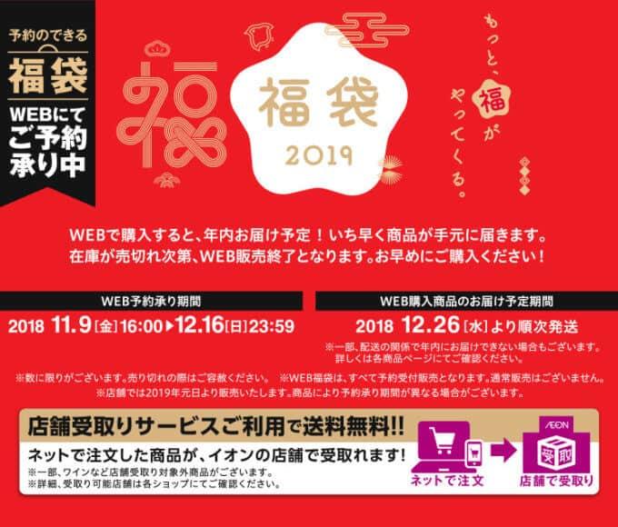 【期間限定】イオンスタイルファッション「福袋2019」キャンペーン