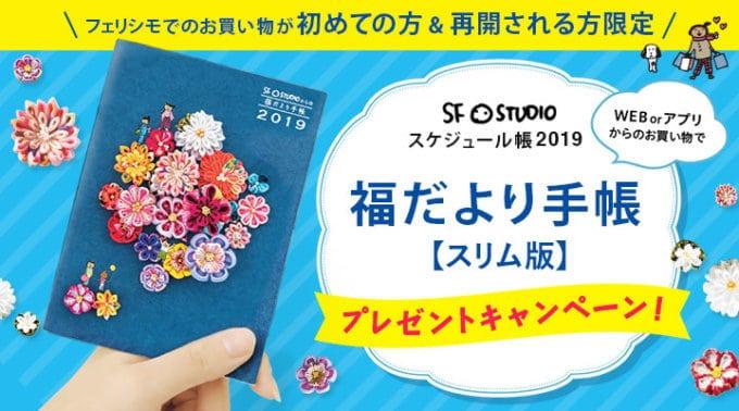 【初めての方限定】FELISSIMO(フェリシモ)「福だより手帳(スリム版)」プレゼントキャンペーン
