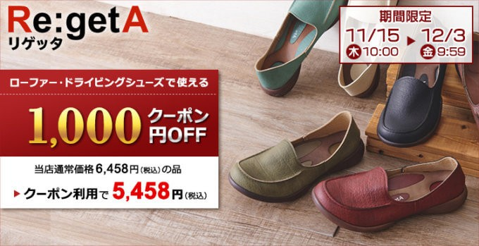 【期間限定】saQwa(サクワ)リゲッタ「1000円OFF」割引クーポンコード