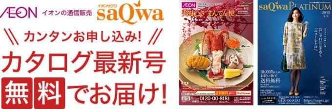 【会員限定】saQwa(サクワ)「カタログ最新号」無料お届け