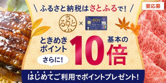 【イオンカード限定】さとふる「ポイント10倍&はじめて利用で+500ポイント」還元キャンペーン