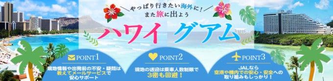 【期間限定】ジャルパック(JALPAK)「ハワイ・グアム」割引キャンペーン