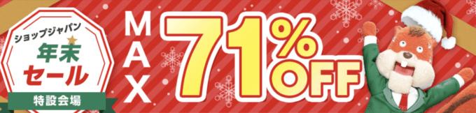 【期間限定】ショップジャパン「最大71%OFF」年末バーゲンセール